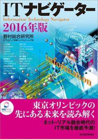 ITナビゲーター2016年版-電子書籍
