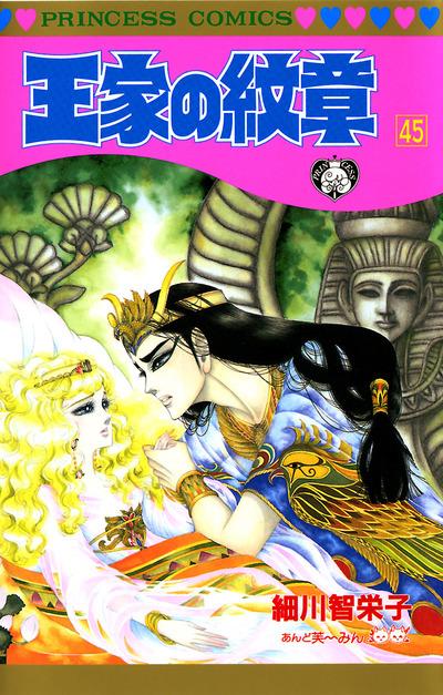 王家の紋章 45-電子書籍