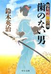 陽炎時雨 幻の剣 - 歯のない男-電子書籍
