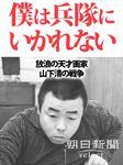 僕は兵隊にいかれない 放浪の天才画家 山下清の戦争-電子書籍