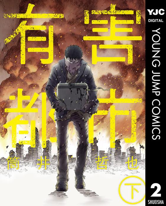 有害都市 下-電子書籍-拡大画像