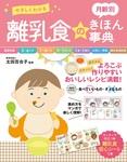 やさしくわかる 月齢別 離乳食のきほん事典-電子書籍