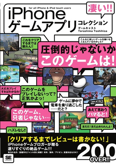 凄い!!iPhoneゲームアプリコレクション-電子書籍