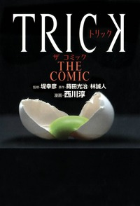TRICK THE COMIC