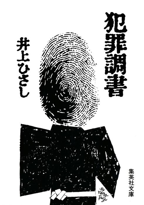 犯罪調書-電子書籍-拡大画像