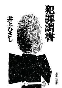 犯罪調書-電子書籍