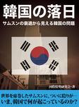 サムスンの衰退から見える韓国の問題~韓国の落日~-電子書籍