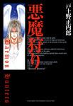 悪魔狩り DaemonHunters-電子書籍