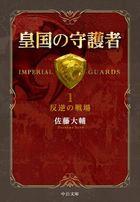 皇国の守護者1 - 反逆の戦場