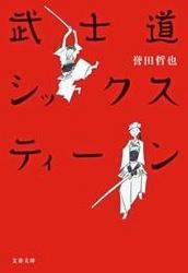 武士道シックスティーン-電子書籍