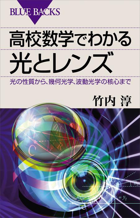 高校数学でわかる光とレンズ 光の性質から、幾何光学、波動光学の核心まで-電子書籍-拡大画像