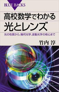 高校数学でわかる光とレンズ 光の性質から、幾何光学、波動光学の核心まで-電子書籍