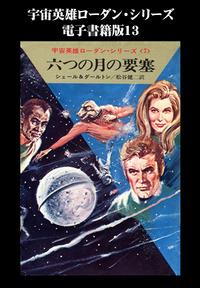 宇宙英雄ローダン・シリーズ 電子書籍版13 六つの月の要塞