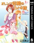 オレンジ屋根の小さな家 6-電子書籍