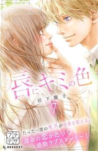 唇にキミの色 プチデザ(7)-電子書籍