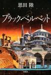 ブラック・ベルベット-電子書籍