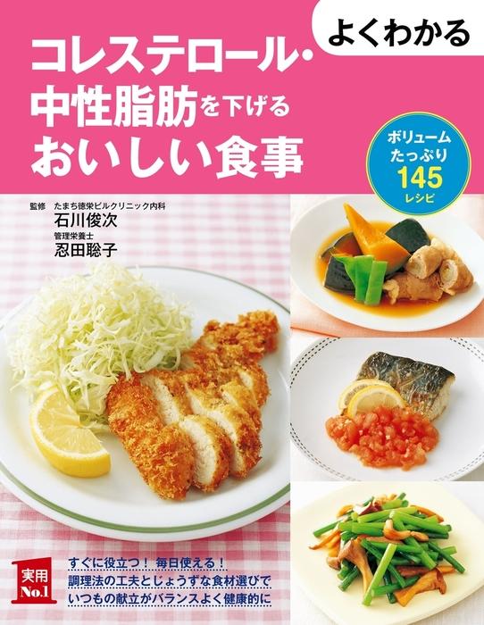 よくわかるコレステロール・中性脂肪を下げるおいしい食事-電子書籍-拡大画像