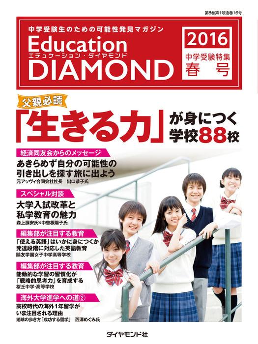 エデュケーション・ダイヤモンド 2016 受験特集・関東版<春号>拡大写真