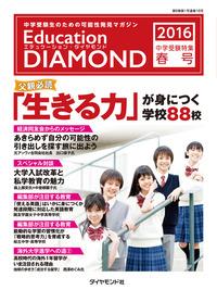 エデュケーション・ダイヤモンド 2016 受験特集・関東版<春号>-電子書籍