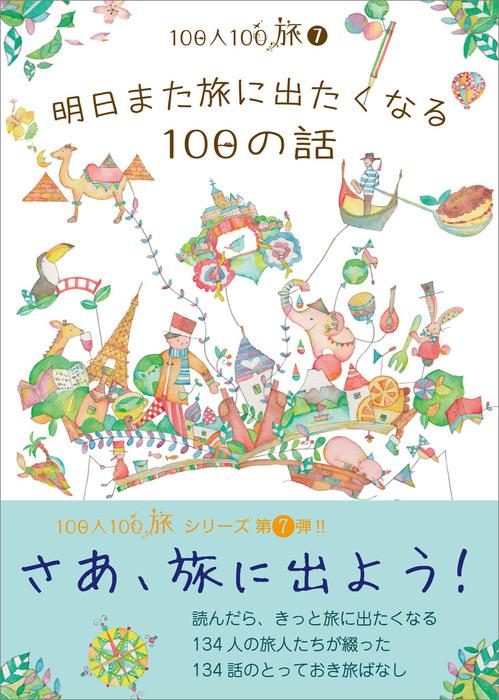 100人100旅(7)明日また旅に出たくなる100の話拡大写真