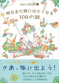 100人100旅(7)明日また旅に出たくなる100の話-電子書籍