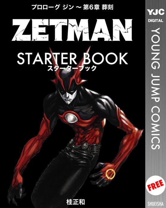 ZETMAN STARTER BOOK拡大写真