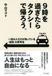 9時を過ぎたらタクシーで帰ろう。(きずな出版) 一流の人だけが知っている「逆説」の思考法