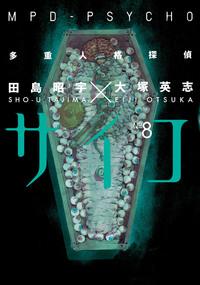 MPD Psycho Volume 8-電子書籍