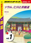 地球の歩き方 D12 韓国 2016-2017 【分冊】 1 ソウル、仁川と京畿道-電子書籍