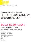 いま最も必要とされているプロフェッショナル データ・サイエンティストほど素敵な仕事はない-電子書籍
