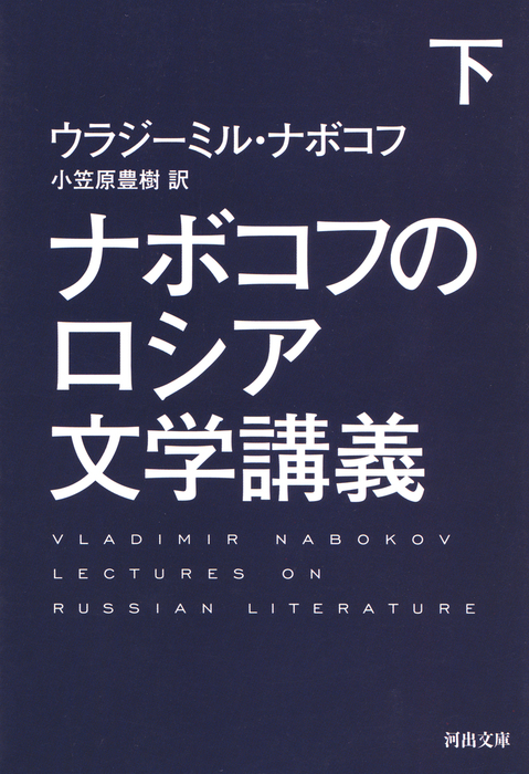ナボコフのロシア文学講義 下拡大写真