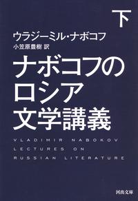 ナボコフのロシア文学講義 下