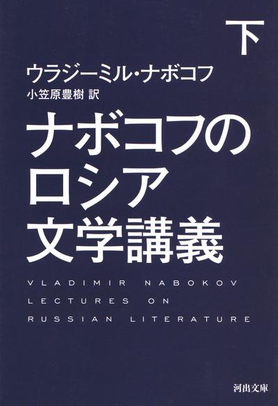 ナボコフのロシア文学講義 下-電子書籍