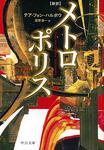 新訳 メトロポリス-電子書籍
