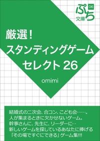 厳選!スタンディングゲームセレクト26-電子書籍