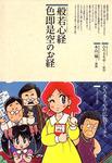 仏教コミックス般若心経色即是空のお経-電子書籍