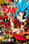 忍のBAN(1)-電子書籍