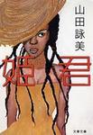 姫君-電子書籍