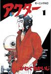 アクター(1)-電子書籍