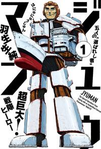 ジュウマン 1