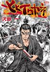 ヒヒイロカネ -十兵衛紅蓮剣--電子書籍