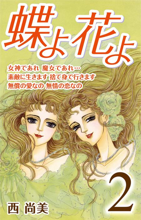 蝶よ花よ 2-電子書籍-拡大画像