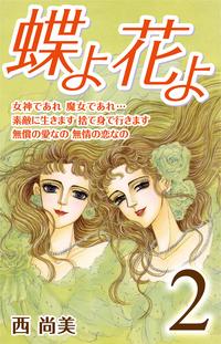 蝶よ花よ 2-電子書籍