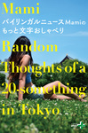 バイリンガルニュースMamiのもっと文字おしゃべり-電子書籍