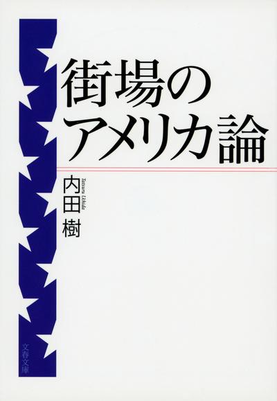 街場のアメリカ論-電子書籍