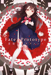 Fate/Prototype 蒼銀のフラグメンツ 2-電子書籍