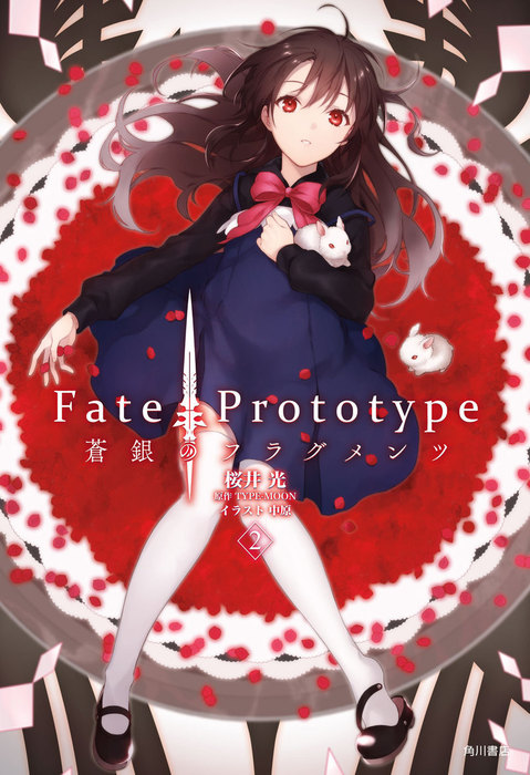 Fate/Prototype 蒼銀のフラグメンツ 2-電子書籍-拡大画像