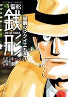「警部銭形(アクションコミックス)」シリーズ