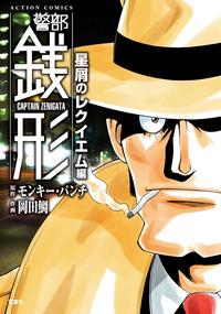警部銭形 星屑のレクイエム編 / 1-電子書籍