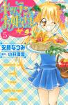 キッチンのお姫さま(5)-電子書籍